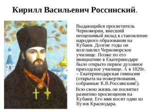 Кирилл Васильевич Россинский. Выдающийся просветитель Черномории, внесший нео