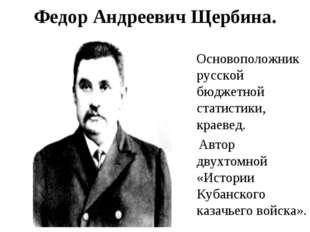 Федор Андреевич Щербина. Основоположник русской бюджетной статистики, краевед
