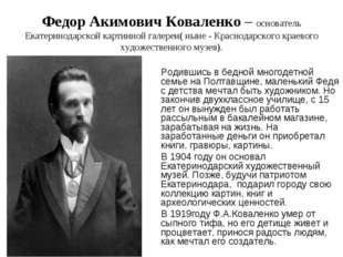 Федор Акимович Коваленко – основатель Екатеринодарской картинной галереи( нын