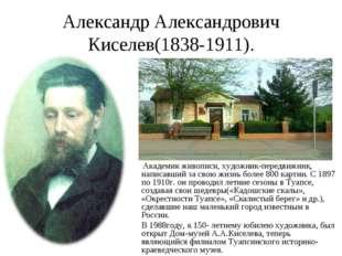 Александр Александрович Киселев(1838-1911). Академик живописи, художник-перед