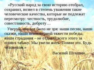 «Русский народ за свою историю отобрал, сохранил, возвел в степень уважения