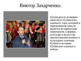 Виктор Захарченко. Руководитель всемирно известного Кубанского казачьего хора
