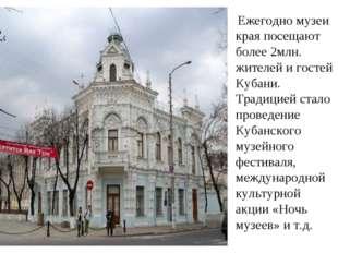 Ежегодно музеи края посещают более 2млн. жителей и гостей Кубани. Традицией