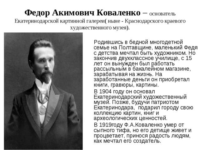 Федор Акимович Коваленко – основатель Екатеринодарской картинной галереи( нын...