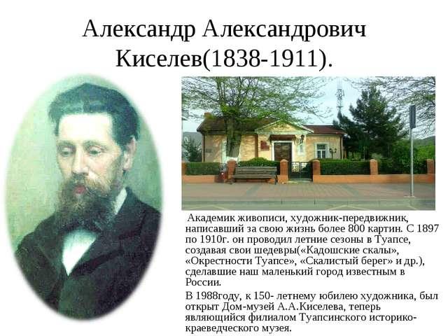 Александр Александрович Киселев(1838-1911). Академик живописи, художник-перед...