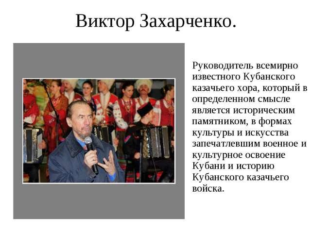Виктор Захарченко. Руководитель всемирно известного Кубанского казачьего хора...