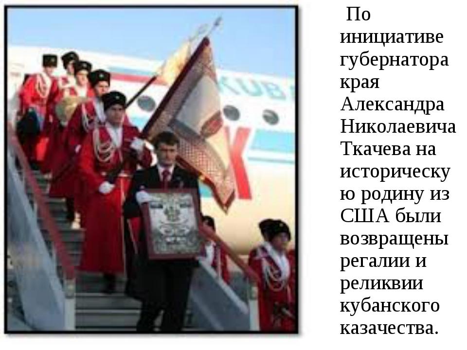 По инициативе губернатора края Александра Николаевича Ткачева на историческу...