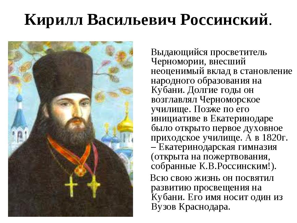 Кирилл Васильевич Россинский. Выдающийся просветитель Черномории, внесший нео...