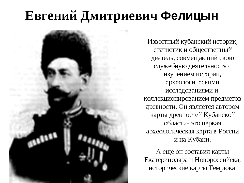 Евгений Дмитриевич Фелицын Известный кубанский историк, статистик и обществен...