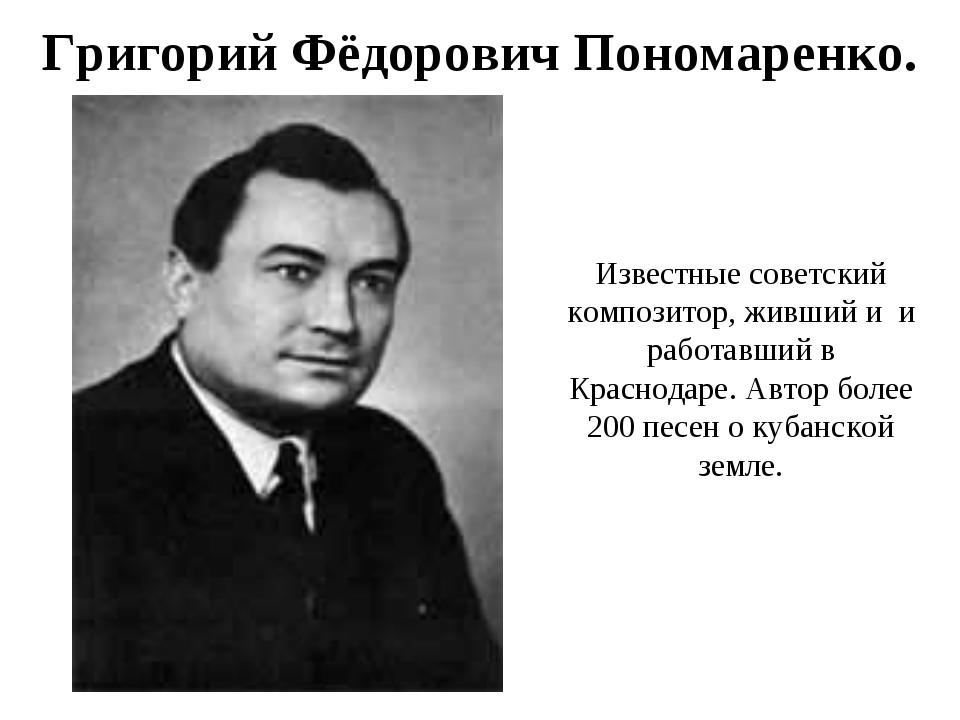 Григорий Фёдорович Пономаренко. Известные советский композитор, живший и и р...