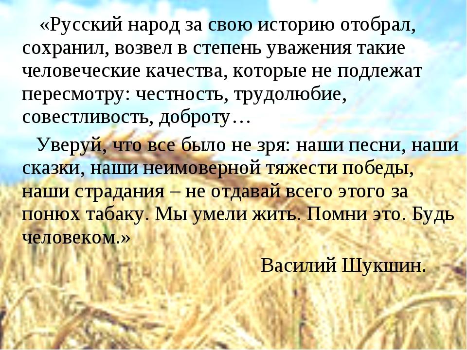 «Русский народ за свою историю отобрал, сохранил, возвел в степень уважения...