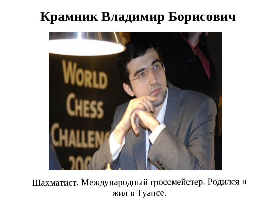 Крамник Владимир Борисович Шахматист. Международный гроссмейстер. Родился и ж...