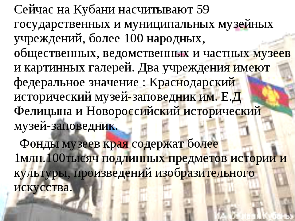 Сейчас на Кубани насчитывают 59 государственных и муниципальных музейных учр...