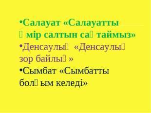 Салауат «Салауатты өмір салтын сақтаймыз» Денсаулық «Денсаулық зор байлық» Сы