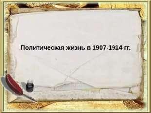 Политическая жизнь в 1907-1914 гг.