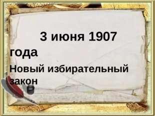 3 июня 1907 года Новый избирательный закон