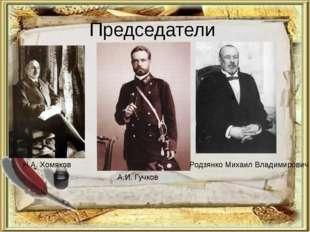 Председатели Н.А. Хомяков А.И. Гучков Родзянко Михаил Владимирович