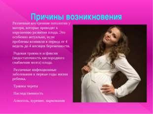 Причины возникновения Различные внутренние патологии у матери, которые привод