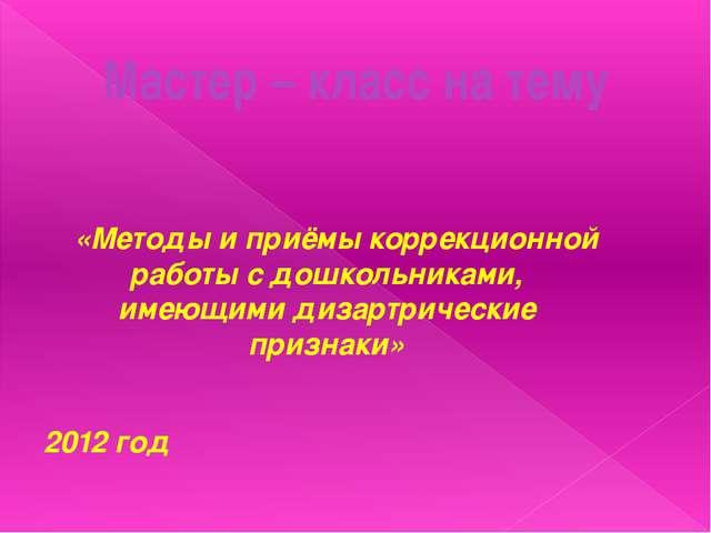 «Методы и приёмы коррекционной работы с дошкольниками, имеющими дизартрическ...