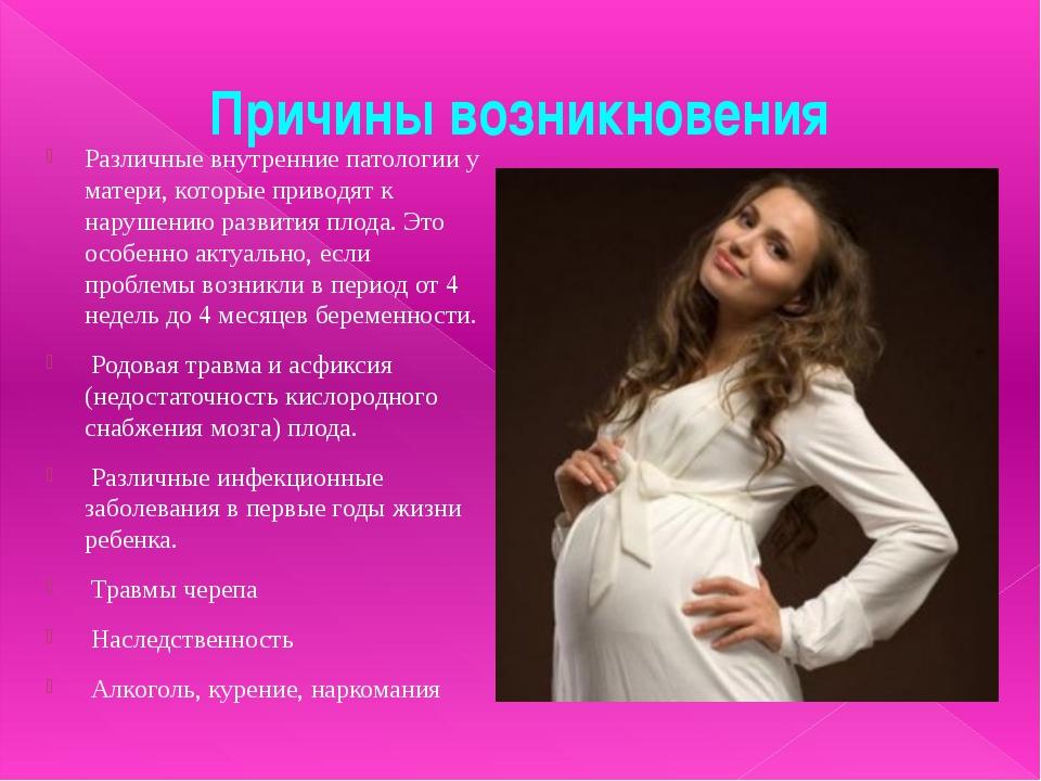 Причины возникновения Различные внутренние патологии у матери, которые привод...