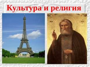 Культура и религия