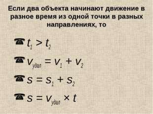 Если два объекта начинают движение в разное время из одной точки в разных нап