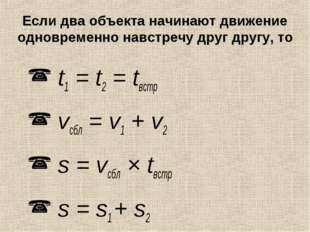 Если два объекта начинают движение одновременно навстречу друг другу, то t1 =