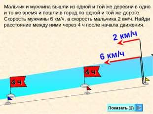 Показать (2) Мальчик и мужчина вышли из одной и той же деревни в одно и то же