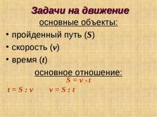 Задачи на движение основные объекты: пройденный путь (S) скорость (v) время (