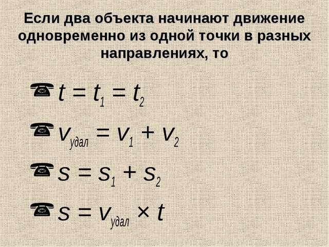 Если два объекта начинают движение одновременно из одной точки в разных напра...