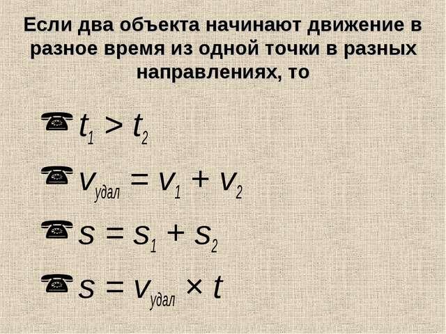 Если два объекта начинают движение в разное время из одной точки в разных нап...