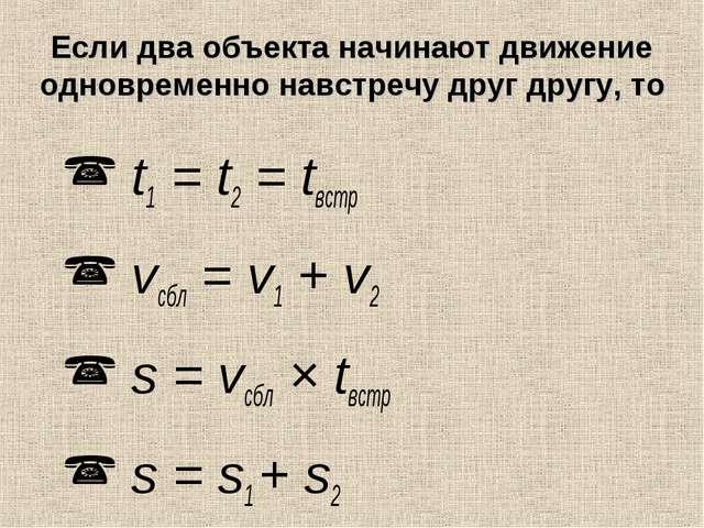 Если два объекта начинают движение одновременно навстречу друг другу, то t1 =...