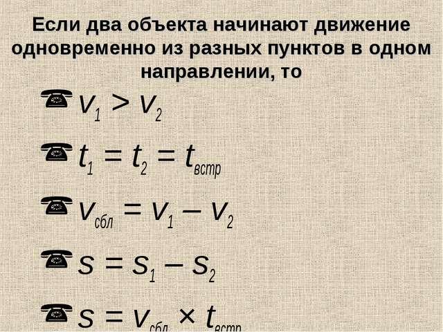 Если два объекта начинают движение одновременно из разных пунктов в одном нап...