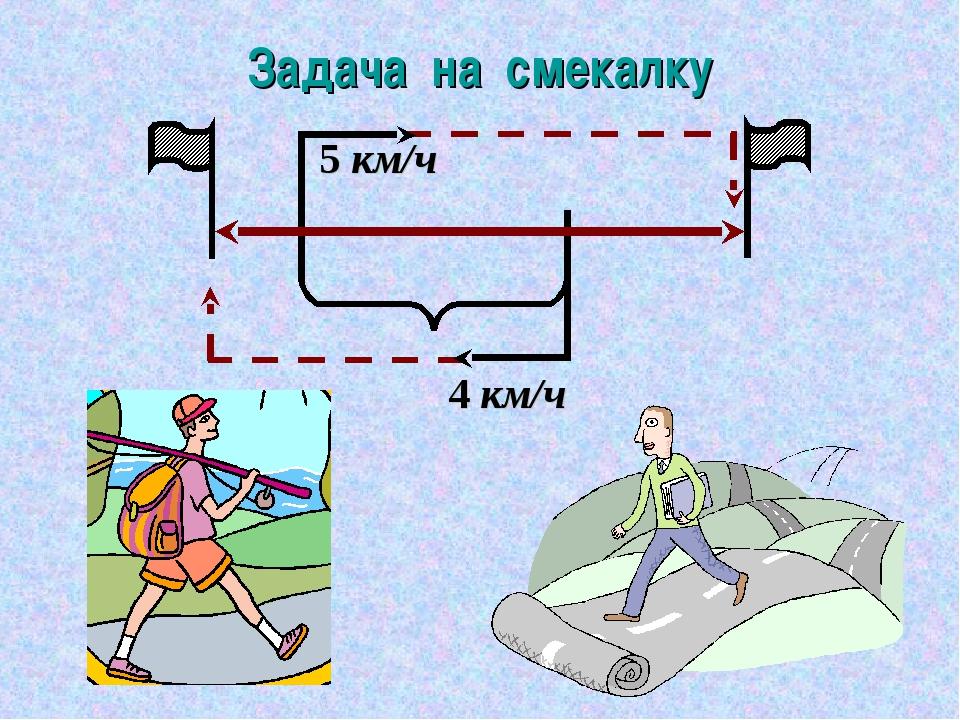 Задача на смекалку 5 км/ч 4 км/ч