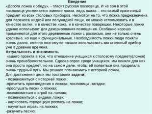 Введение «Дорога ложка к обеду», - гласит русская пословица. И не зря в этой