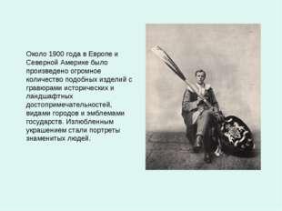 Около 1900 года в Европе и Северной Америке было произведено огромное количес
