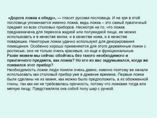 «Дорога ложка к обеду», — гласит русская пословица. И не зря в этой пословиц