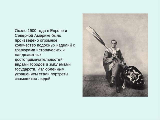 Около 1900 года в Европе и Северной Америке было произведено огромное количес...