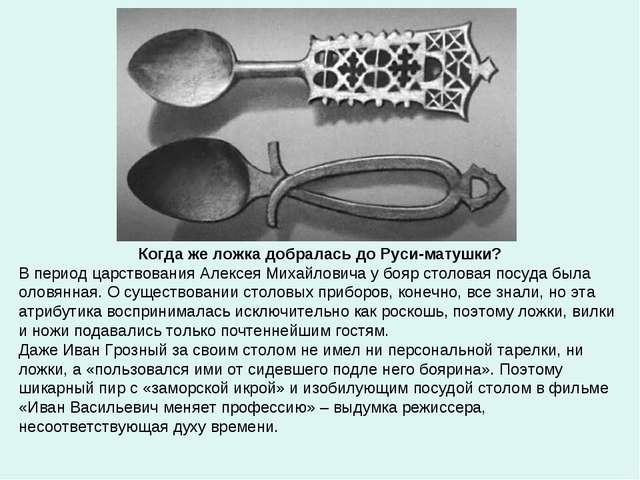 Когда же ложка добралась до Руси-матушки? В период царствования Алексея Михай...