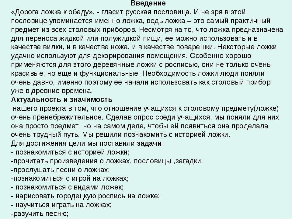 Введение «Дорога ложка к обеду», - гласит русская пословица. И не зря в этой...