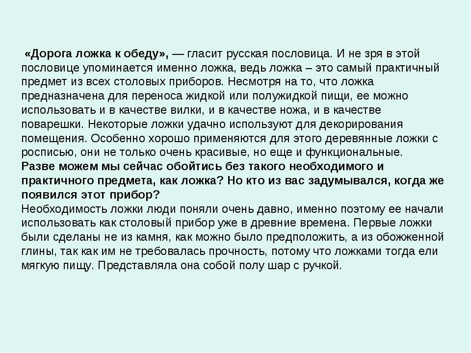 «Дорога ложка к обеду», — гласит русская пословица. И не зря в этой пословиц...