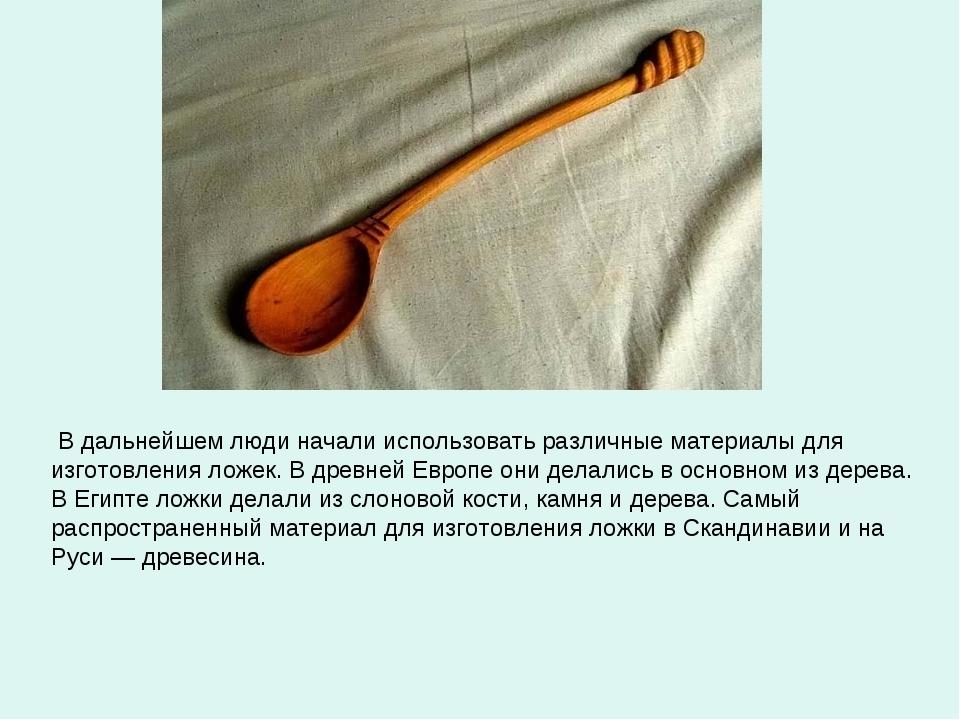 В дальнейшем люди начали использовать различные материалы для изготовления л...