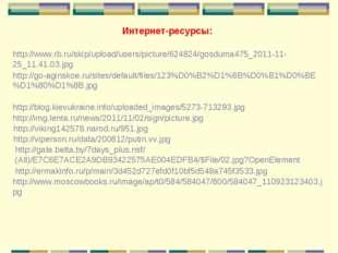 http://www.rb.ru/skip/upload/users/picture/624824/gosduma475_2011-11-25_11.41