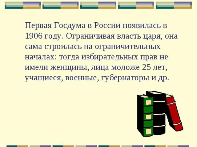 Первая Госдума в России появилась в 1906 году. Ограничивая власть царя, она...