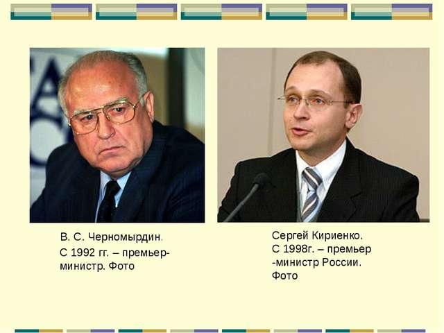 Сергей Кириенко. С 1998г. – премьер -министр России. Фото В. С. Черномырдин....