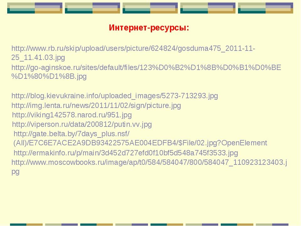 http://www.rb.ru/skip/upload/users/picture/624824/gosduma475_2011-11-25_11.41...