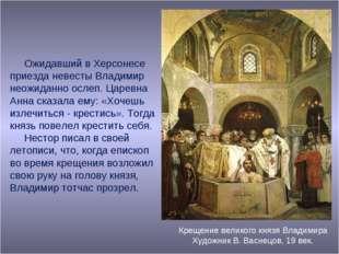 Крещение великого князя Владимира Художник В. Васнецов, 19 век. Ожидавший в Х