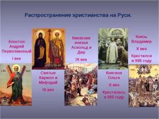 Киевские князья Аскольд и Дир IX век Святые Кирилл и Мефодий IX век Княгиня О