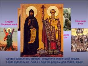 Андрей Первозванный Аскольдово крещение Кирилл и Мефодий Крещение Ольги Креще