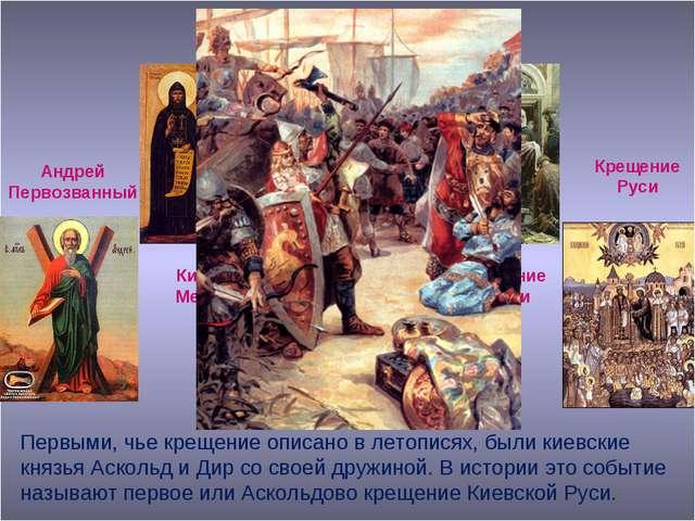 Андрей Первозванный Аскольдово крещение Кирилл и Мефодий Крещение Ольги Креще...